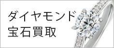 ダイヤモンド・宝石買取