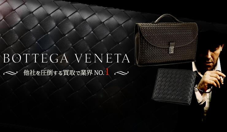 ボッテガ・ヴェネタ買取ならお任せください