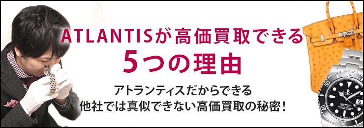 ATLANTISが高価買取できる 5つの理由 アトランティスだからできる 他社では真似できない高価買取の秘密!