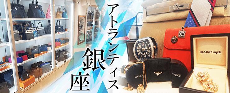 実店舗だから安心!銀座・高円寺に路面店を構えるアトランティス