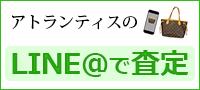 LINE@で簡単査定