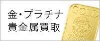 金・プラチナ