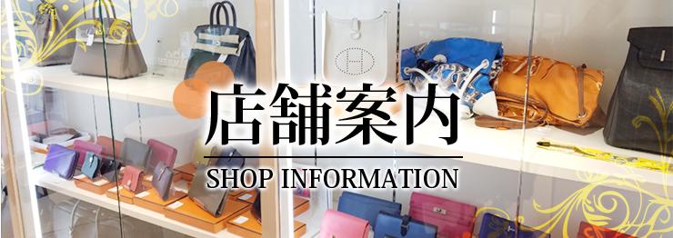 店舗案内 SHOP INFORMATION