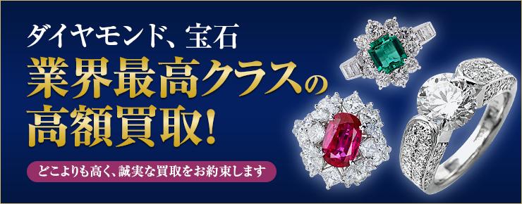 ダイヤ・宝石買取業界No.1 他社を圧倒する高額買取!