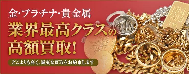 金・プラチナ買取業界No.1 他社を圧倒する高額買取!