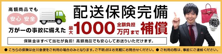配送保険完備 最大1000万円まで全額補償