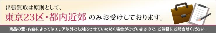 出張買取は原則として、東京23区・都内近郊のみお受けしております。