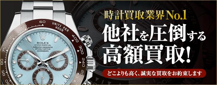 時計買取業界No.1 他社を圧倒する高額買取!