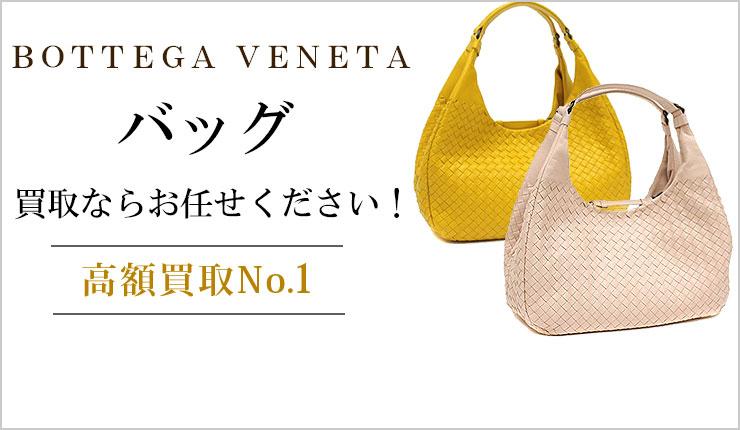 ボッテガ・ヴェネタ バッグ買取ならお任せください