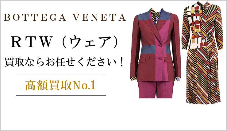 ボッテガ・ヴェネタ RTW買取ならお任せください