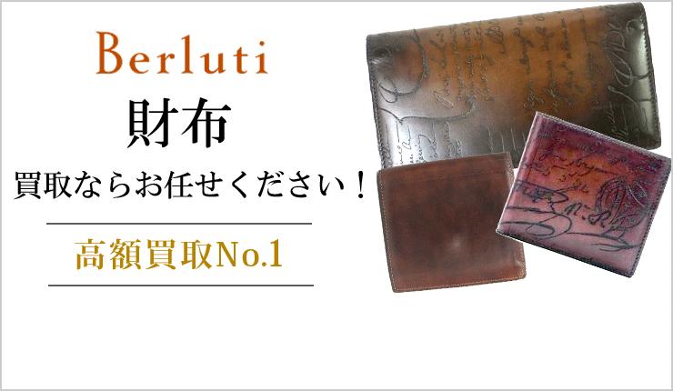 ベルルッティ 財布買取ならお任せください