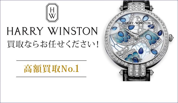 ハリー・ウィンストン時計買取ならお任せください