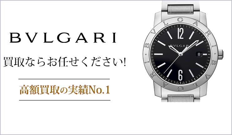 ブルガリ時計買取ならお任せください