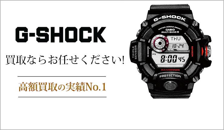 G-SHOCK買取ならお任せください