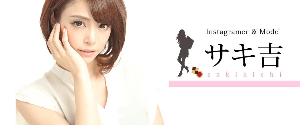 インスタグラマー&モデル「サキ吉」様インタビュー