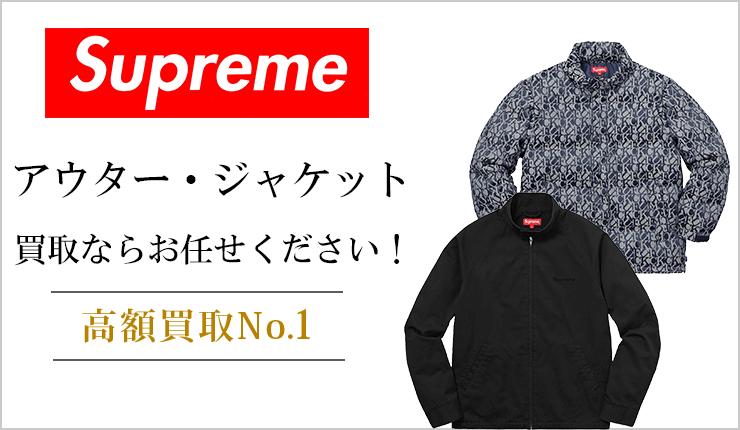 シュプリーム(Supreme) - アウター・ジャケット買取ならお任せください