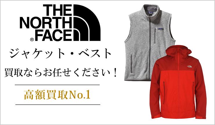 ノースフェイス(THE NORTH FACE) - ジャケット・ベスト買取ならお任せください