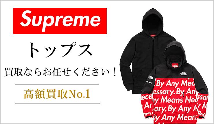 シュプリーム(Supreme) - トップス買取ならお任せください