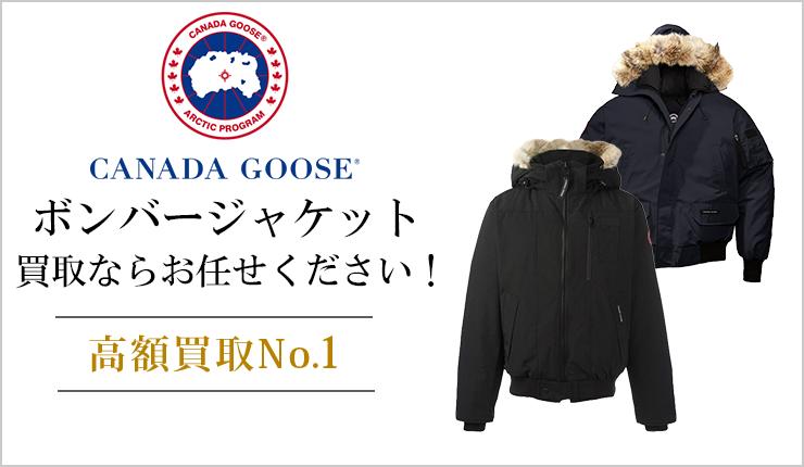 カナダグース(CANADA GOOSE) - ボンバージャケット買取ならお任せください