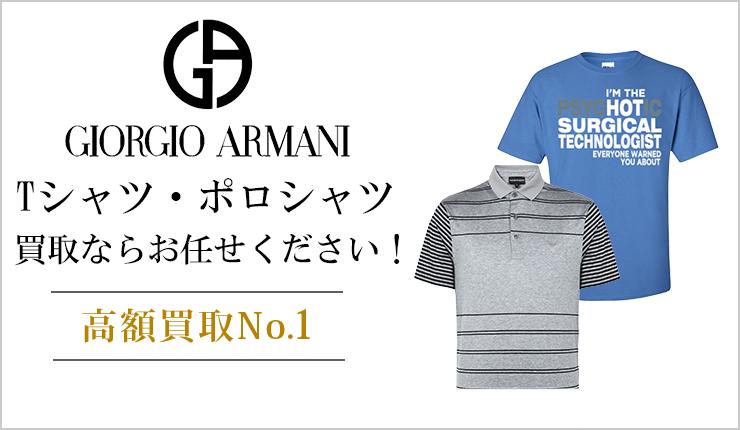 ジョルジオアルマーニ(GIORGIO ARMANI) - ポロシャツ&Tシャツ買取ならお任せください