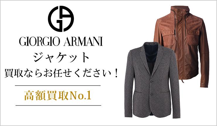 ジョルジオアルマーニ(GIORGIO ARMANI) - ジャケット買取ならお任せください