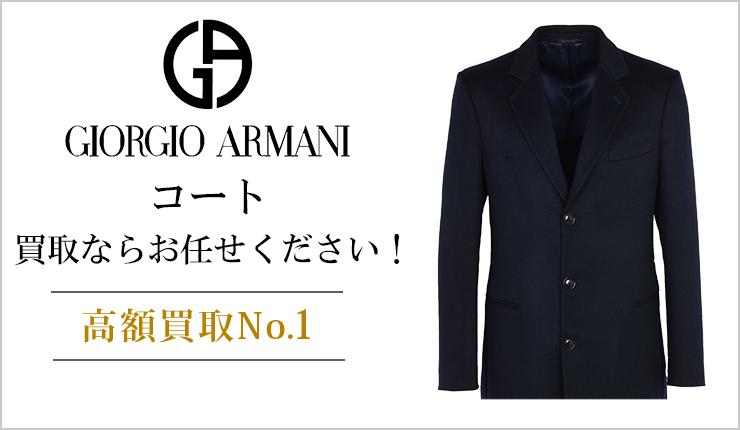 ジョルジオアルマーニ(GIORGIO ARMANI) - コート買取ならお任せください