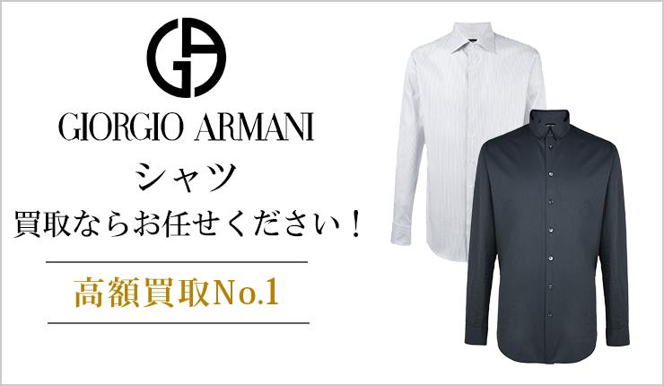 ジョルジオアルマーニ(GIORGIO ARMANI) - シャツ買取ならお任せください