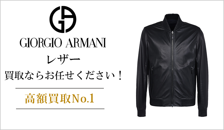 ジョルジオアルマーニ(GIORGIO ARMANI) - レザー買取ならお任せください