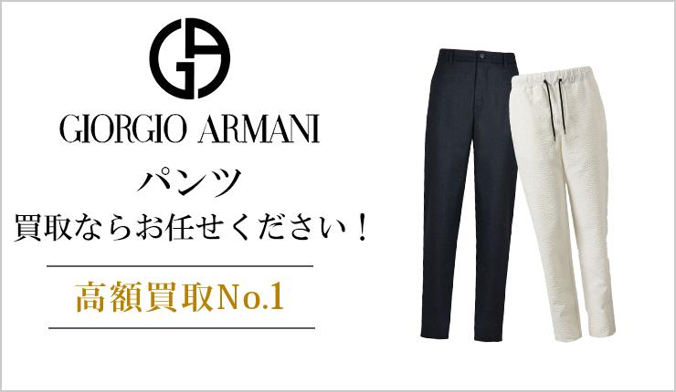 ジョルジオアルマーニ(GIORGIO ARMANI) - パンツ買取ならお任せください