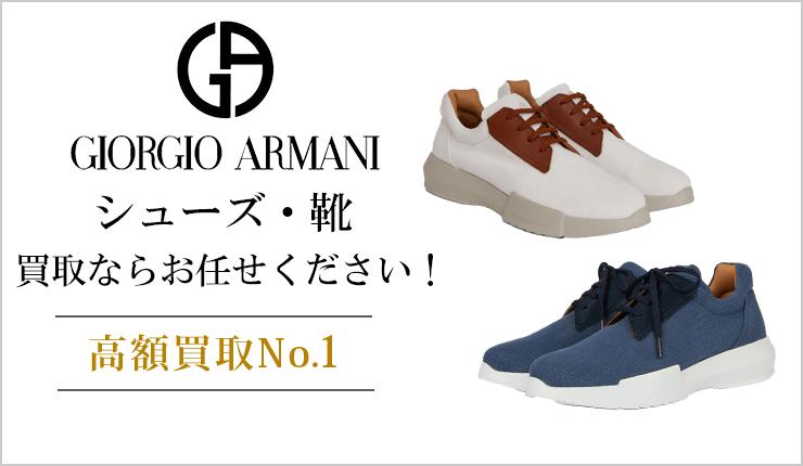 ジョルジオアルマーニ(GIORGIO ARMANI) - シューズ・靴買取ならお任せください