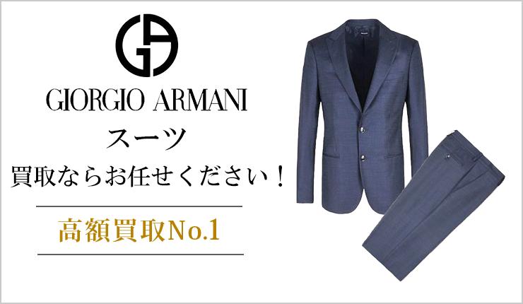 ジョルジオアルマーニ(GIORGIO ARMANI) - スーツ買取ならお任せください