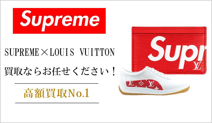 シュプリーム(Supreme) - SUPREME x LOUIS VUITTON買取ならお任せください