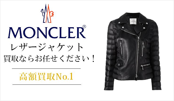 モンクレール(Moncler) - レザージャケット買取ならお任せください