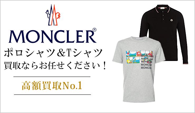 モンクレール(Moncler) - ポロシャツ&Tシャツ買取ならお任せください