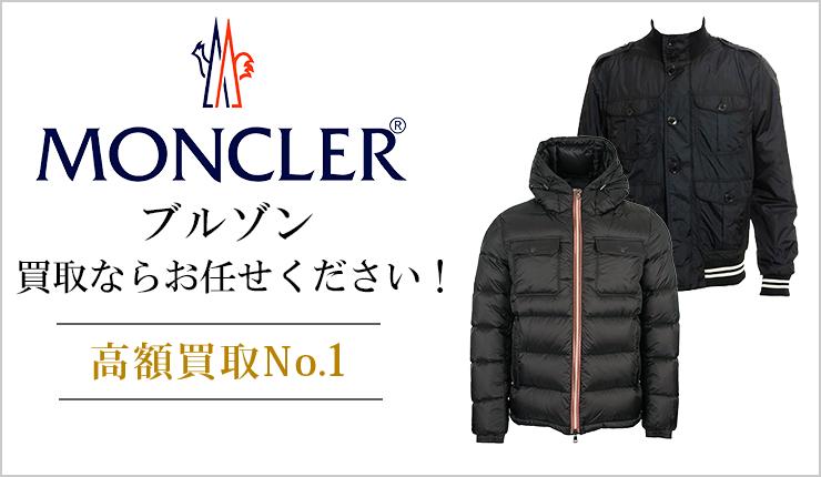 モンクレール(Moncler) - ブルゾン買取ならお任せください