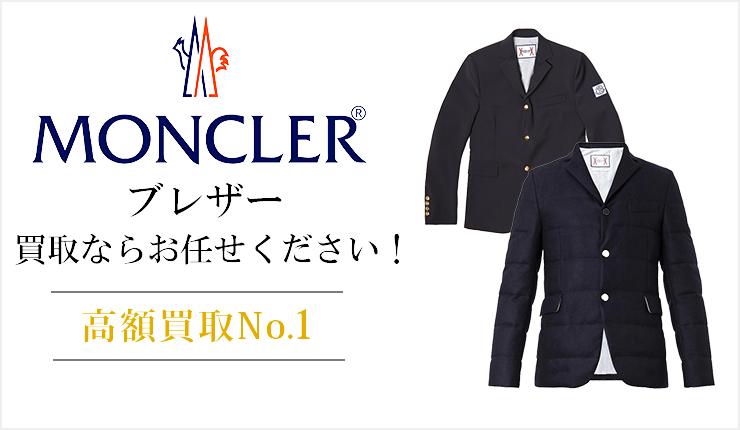 モンクレール(Moncler) - ブレザー買取ならお任せください