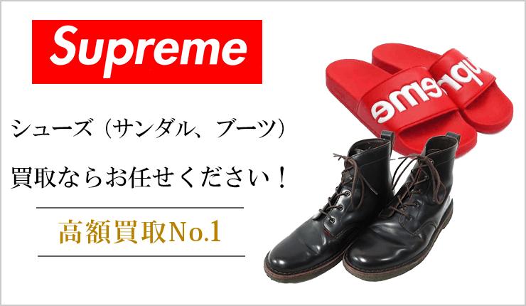シュプリーム(Supreme) - シューズ(サンダル、ブーツ)買取ならお任せください