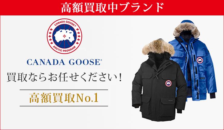 カナダグース(CANADA GOOSE)買取ならお任せください