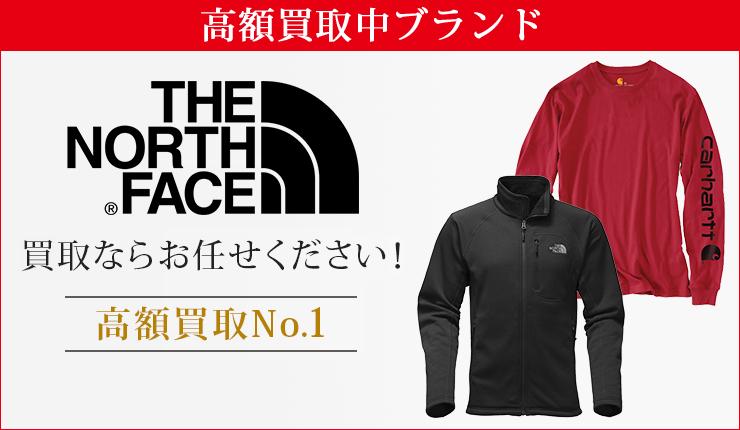 ノースフェイス(NORTH FACE)買取ならお任せください