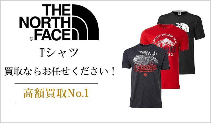 ノースフェイス(THE NORTH FACE) - Tシャツ買取ならお任せください