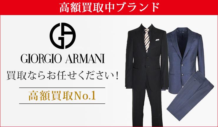 ジョルジオアルマーニ(GIORGIO ARMANI)買取ならお任せください