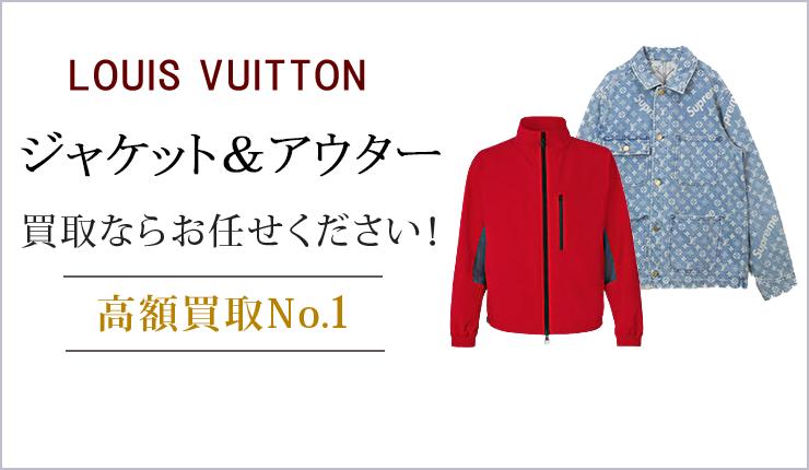 ルイ・ヴィトン ジャケット&アウター買取ならお任せください