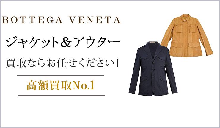 ボッテガ・ヴェネタ ジャケット&アウター買取ならお任せください
