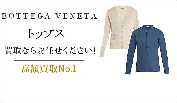 ボッテガ・ヴェネタ トップス買取ならお任せください