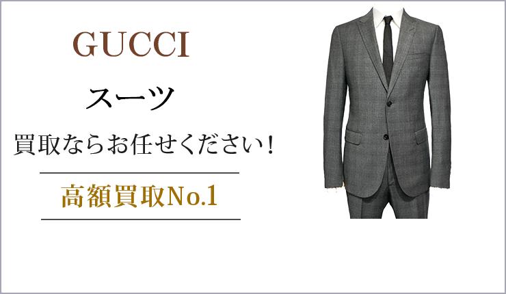 グッチ スーツ買取ならお任せください