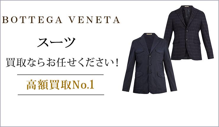 ボッテガ・ヴェネタ スーツ買取ならお任せください