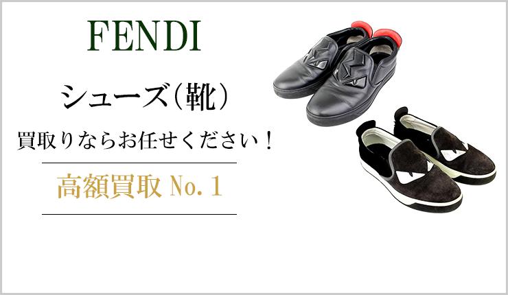 フェンディ シューズ(靴)買取ならお任せください