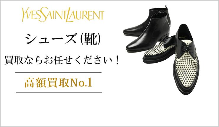 イヴ・サンローラン シューズ(靴)買取ならお任せください