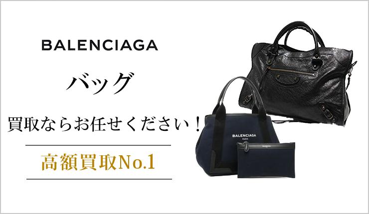 バレンシアガ(balenciaga) - バッグ買取ならお任せください