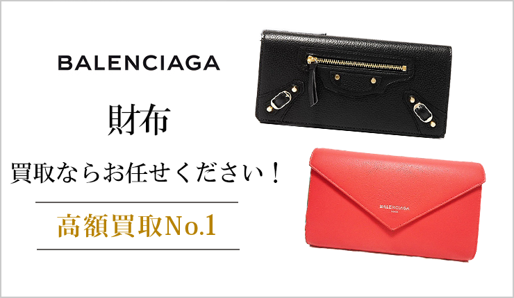 バレンシアガ(balenciaga) - 財布買取ならお任せください